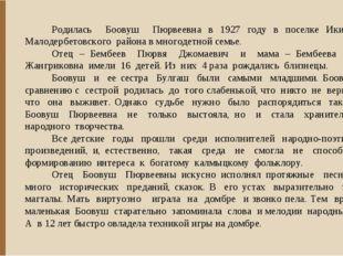 Родилась Боовуш Пюрвеевна в 1927 году в поселке Ики-Бухус Малодербетовского р