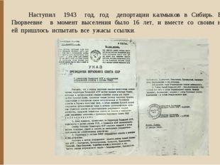 Наступил 1943 год, год депортации калмыков в Сибирь. Боовуш Пюрвеевне в момен