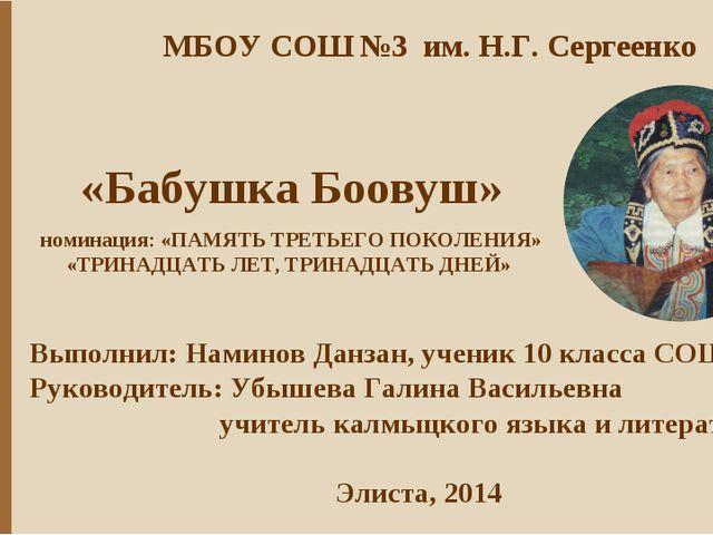 МБОУ СОШ №3 им. Н.Г. Сергеенко Выполнил: Наминов Данзан, ученик 10 класса СОШ...