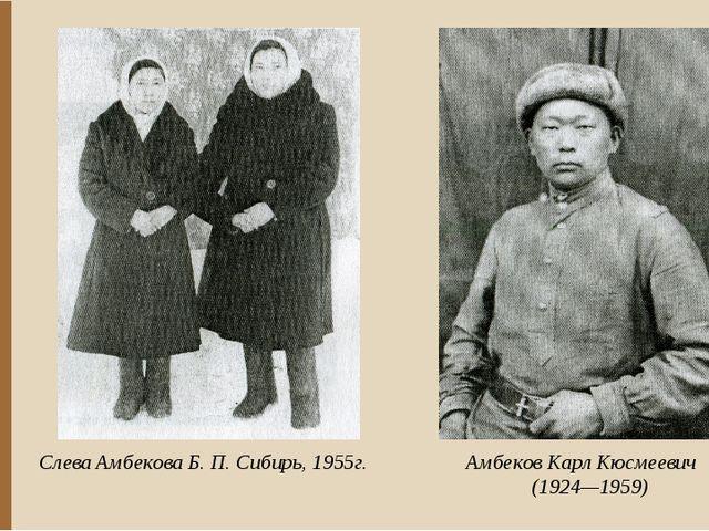 Слева Амбекова Б. П. Сибирь, 1955г. Амбеков Карл Кюсмеевич (1924—1959)