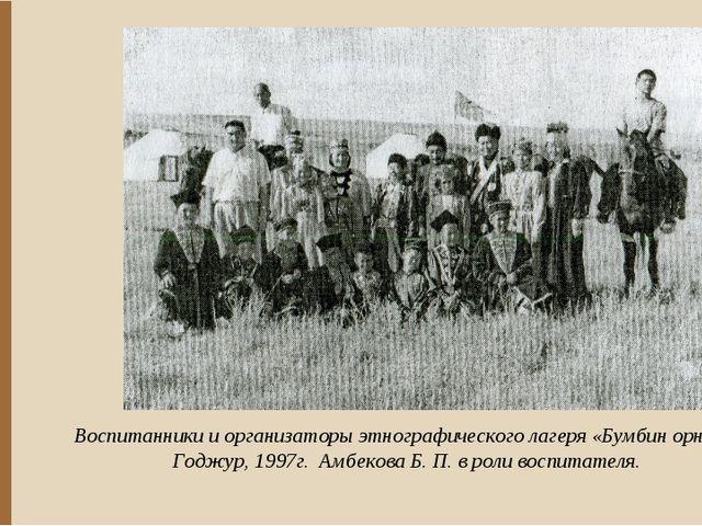 Воспитанники и организаторы этнографического лагеря «Бумбин орн», п. Годжур,...