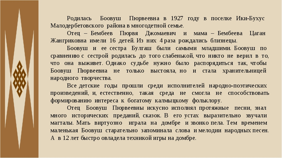 Родилась Боовуш Пюрвеевна в 1927 году в поселке Ики-Бухус Малодербетовского р...