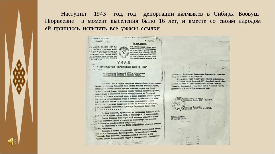 Наступил 1943 год, год депортации калмыков в Сибирь. Боовуш Пюрвеевне в момен...