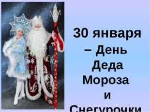 30 января – День Деда Мороза и Снегурочки.