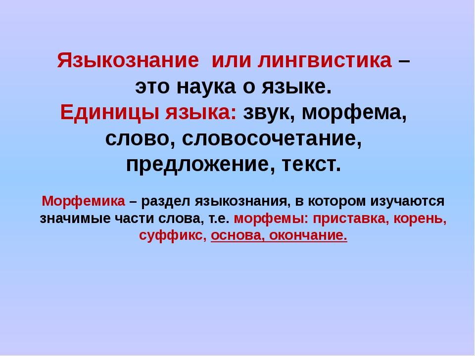 Языкознание или лингвистика – это наука о языке. Единицы языка: звук, морфема...