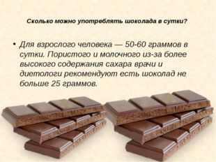 Сколько можно употреблять шоколада в сутки? Для взрослого человека — 50-60 г