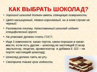 КАК ВЫБРАТЬ ШОКОЛАД? Хороший шоколад должен иметь глянцевую поверхность; Цвет