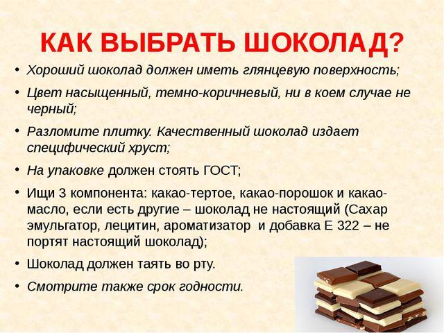 КАК ВЫБРАТЬ ШОКОЛАД? Хороший шоколад должен иметь глянцевую поверхность; Цвет...