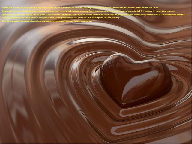 Родиной шоколада, как и дерева какао, является Центральная и Южная Америка. Н...