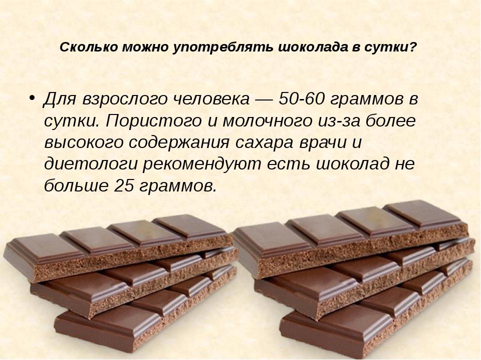 Сколько можно употреблять шоколада в сутки? Для взрослого человека — 50-60 г...