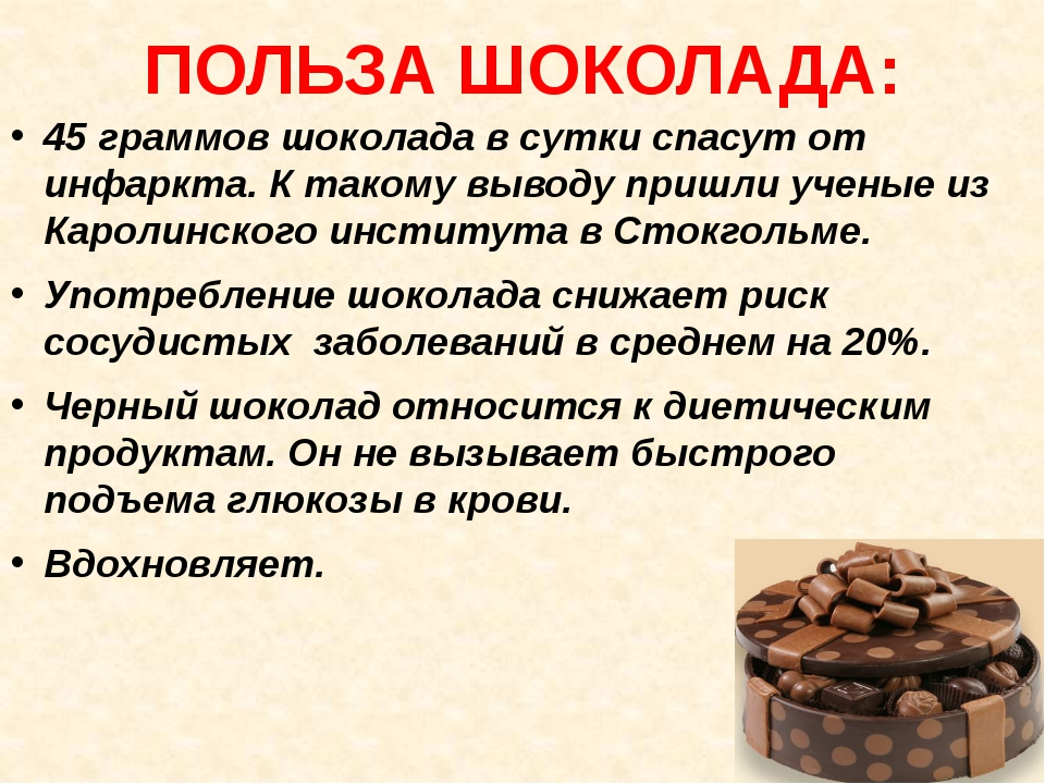 ПОЛЬЗА ШОКОЛАДА: 45 граммов шоколада в сутки спасут от инфаркта. К такому выв...