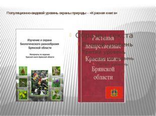 Популяционно-видовой уровень охраны природы - «Красная книга»