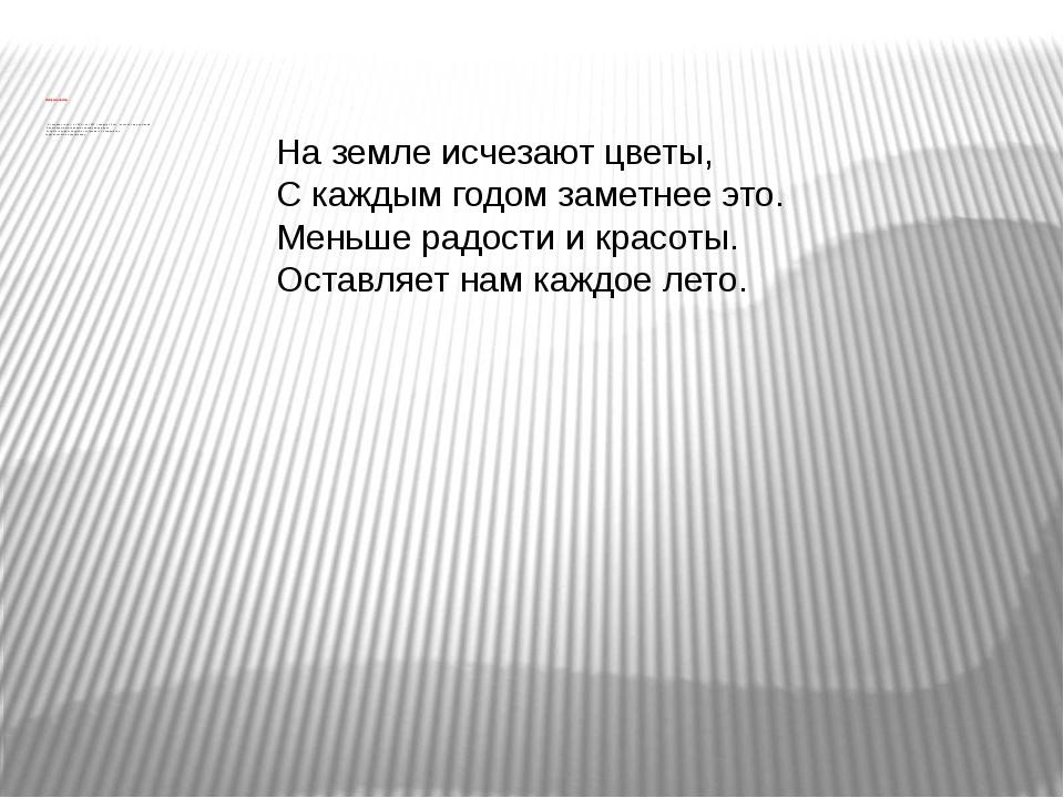 Актуальность В течение ста лет – с 1850 г. по 1950 г. каждые 10 лет исчезал...