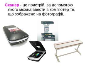 Сканер - це пристрій, за допомогою якого можна ввести в комп'ютер те, що зобр