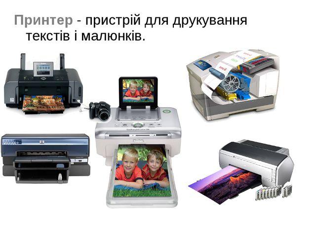 Принтер - пристрій для друкування текстів і малюнків.