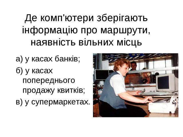 Де комп'ютери зберігають інформацію про маршрути, наявність вільних місць а)...