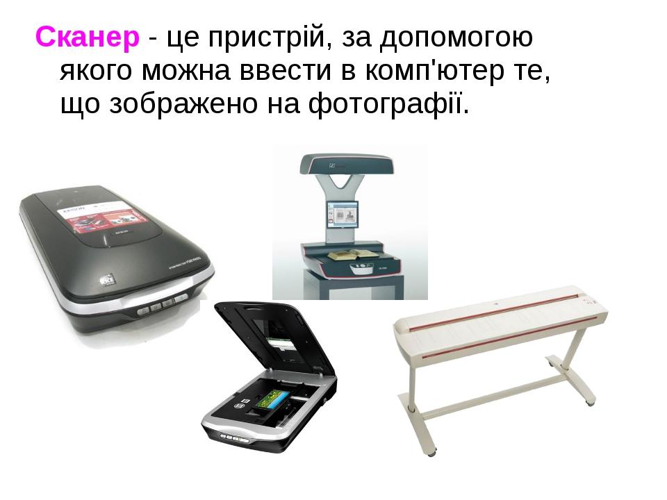 Сканер - це пристрій, за допомогою якого можна ввести в комп'ютер те, що зобр...