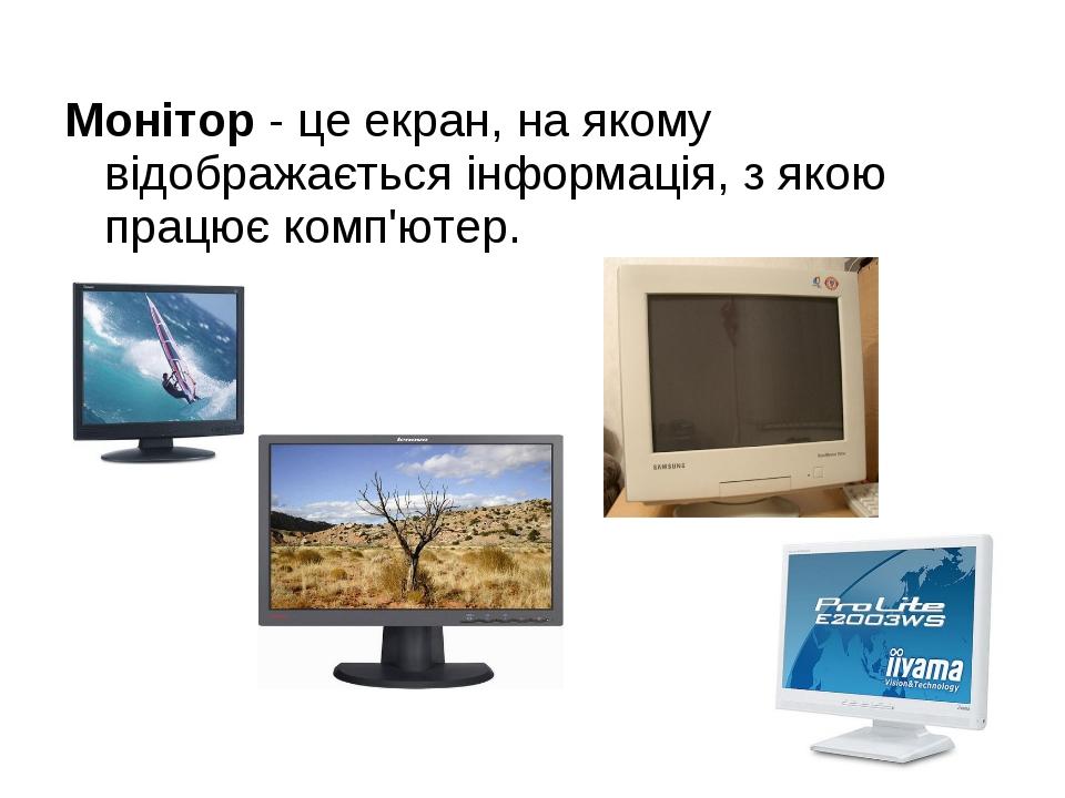 Монітор - це екран, на якому відображається інформація, з якою працює комп'ют...