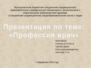 Выполнила ученица 8 А класса Орлова Дарья Классный руководитель: Клестова Н.