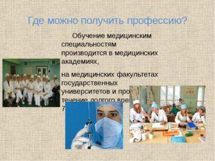 Где можно получить профессию? Обучение медицинским специальностям производит