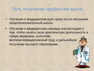 Путь получения профессии врача Обучение в медицинском вузе сразу после оконча