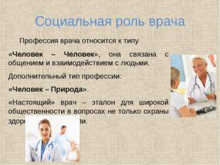 Социальная роль врача Профессия врача относится к типу «Человек – Человек»,