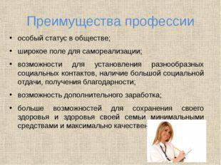 Преимущества профессии особый статус в обществе; широкое поле для самореализа