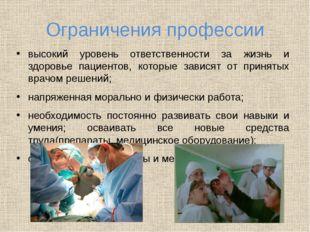 Ограничения профессии высокий уровень ответственности за жизнь и здоровье пац