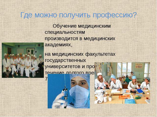 Где можно получить профессию? Обучение медицинским специальностям производит...