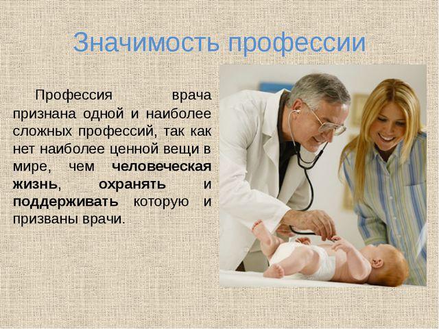 Значимость профессии Профессия врача признана одной и наиболее сложных профе...