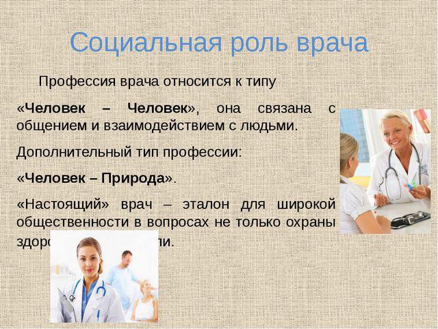 Социальная роль врача Профессия врача относится к типу «Человек – Человек»,...