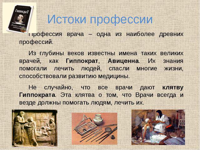 Истоки профессии Профессия врача – одна из наиболее древних профессий. Из г...