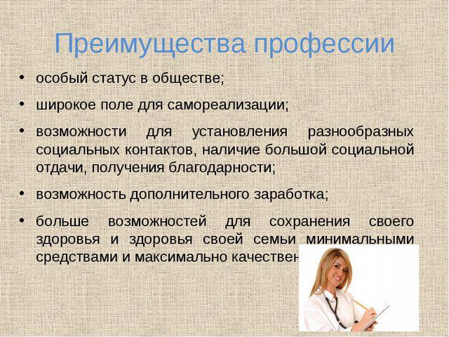 Преимущества профессии особый статус в обществе; широкое поле для самореализа...