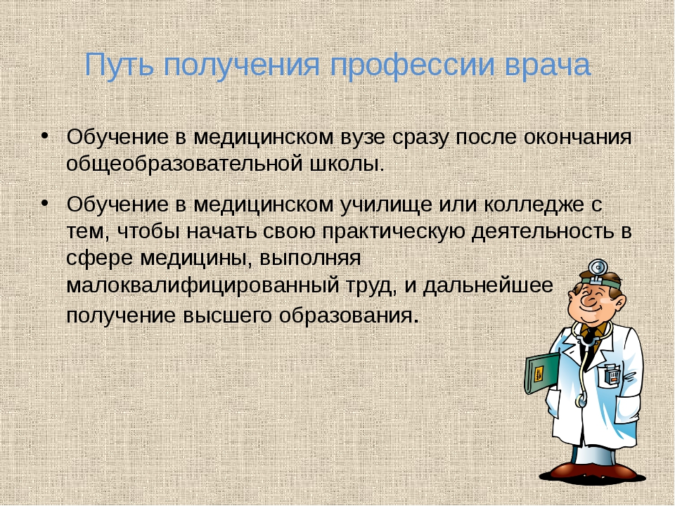 Путь получения профессии врача Обучение в медицинском вузе сразу после оконча...