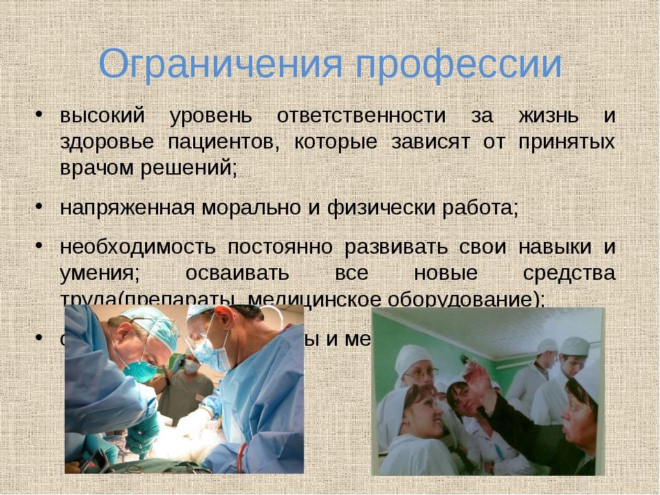 Ограничения профессии высокий уровень ответственности за жизнь и здоровье пац...