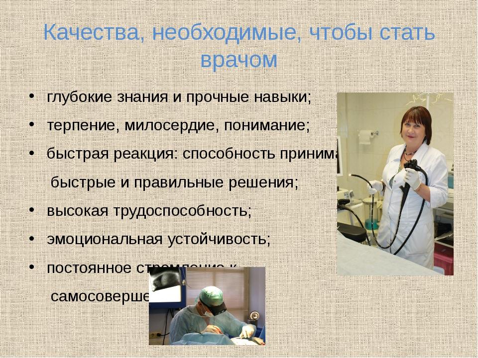 Качества, необходимые, чтобы стать врачом глубокие знания и прочные навыки; т...