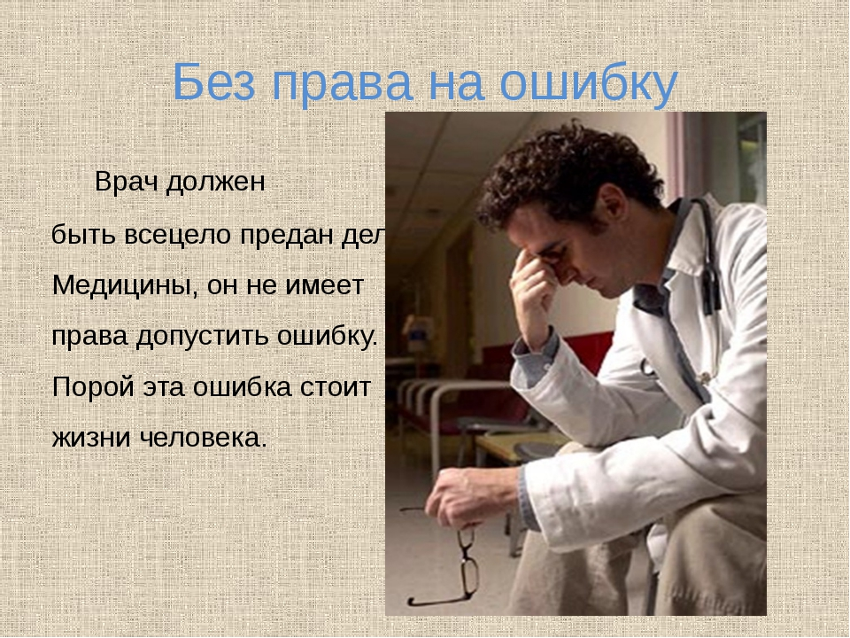 Без права на ошибку Врач должен быть всецело предан делу Медицины, он не име...