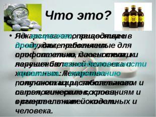 Что это? Лекарства-это вещества и продукты, применяемые для профилактики, диа
