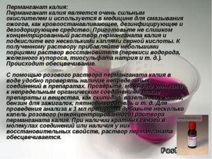Перманганат калия: Перманганат калия является очень сильным окислителем и ис