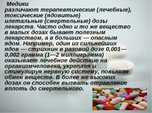 Медики различаюттерапевтические(лечебные),токсические(ядовитые) илетальны