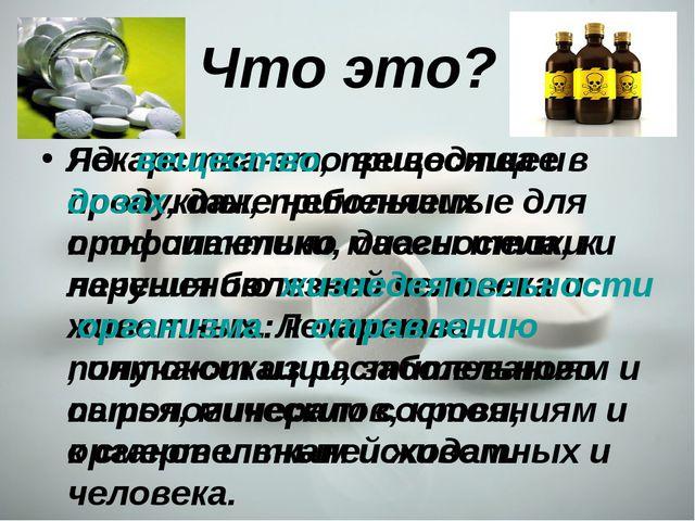 Что это? Лекарства-это вещества и продукты, применяемые для профилактики, диа...