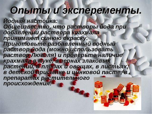 Опыты и эксперементы. Йодная настойка: Общеизвестно, что растворы йода при до...