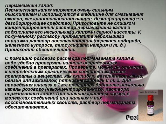 Перманганат калия: Перманганат калия является очень сильным окислителем и ис...