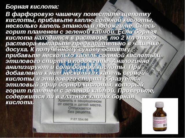Борная кислота: В фарфоровую чашечку поместите щепотку кислоты, прибавьте ка...