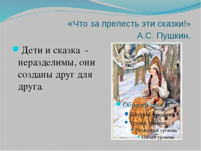 «Что за прелесть эти сказки!» А.С. Пушкин. Дети и сказка - неразделимы, они с...