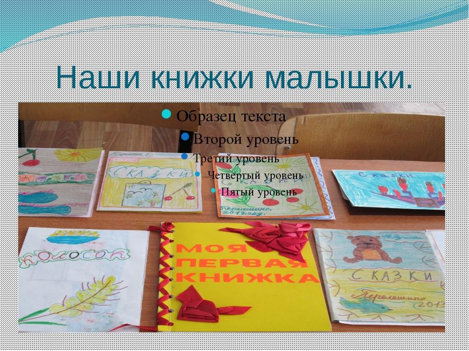 Наши книжки малышки.