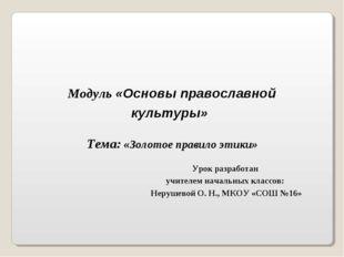 Модуль «Основы православной культуры» Тема: «Золотое правило этики» Урок раз