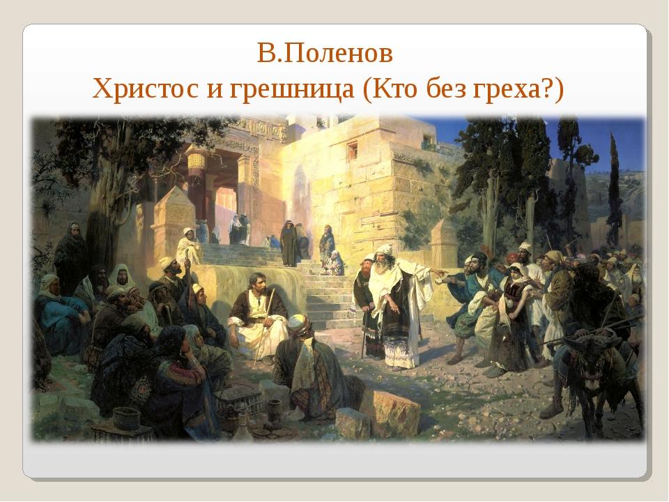 В.Поленов Христос и грешница (Кто без греха?)