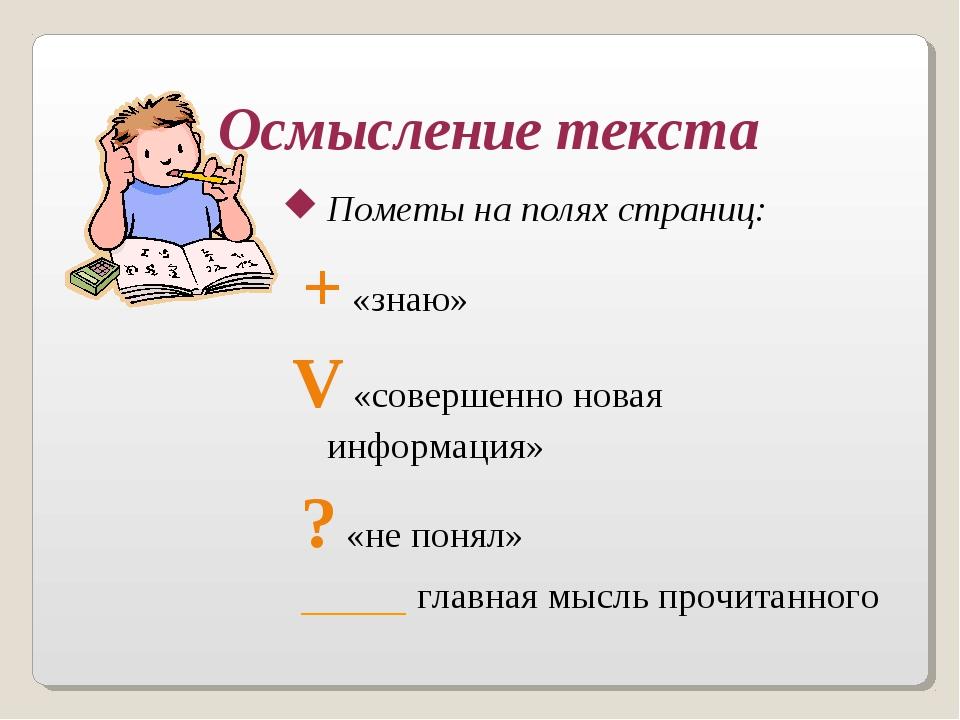 Осмысление текста Пометы на полях страниц: + «знаю» V «совершенно новая инфор...