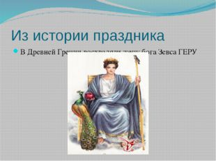Из истории праздника В Древней Греции восхваляли жену бога Зевса ГЕРУ